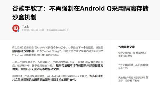 谷歌不再强制App使用沙盒机制