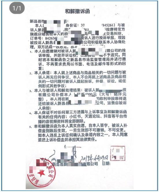 周到与田小鲁的和解协议书,图片来源:周到提供