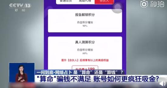 央视起底网络占卜视频截图