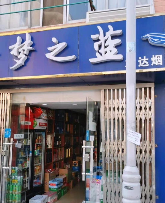 ▲很多烟酒店、夫妻店,都是前面卖货,后面住人。