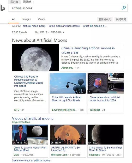 ▲国外媒体对中国人造月亮项目形成了浓厚的兴趣(图片来自网络)