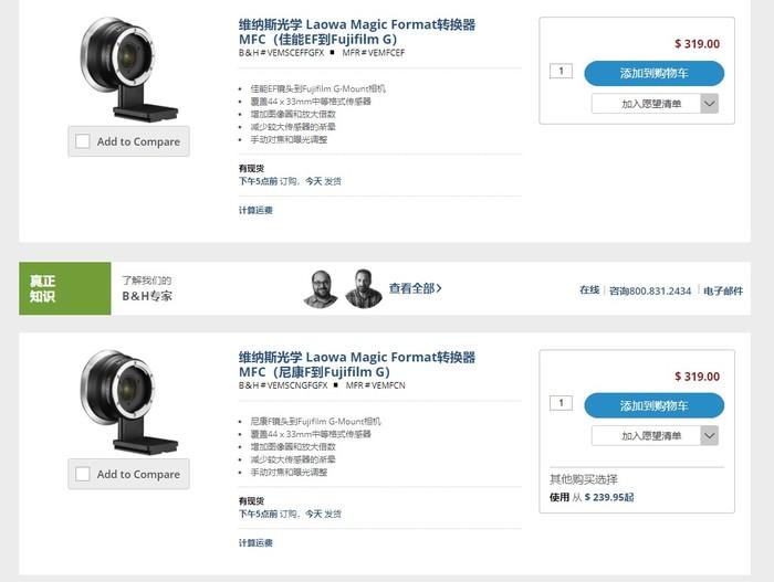 中国接手富士中幅最广焦距 老蛙17mm于3月推出