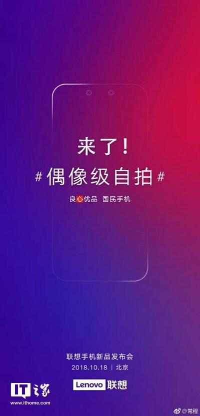 联想10月18日发布S5 Pro:号称良心优品,国民手机