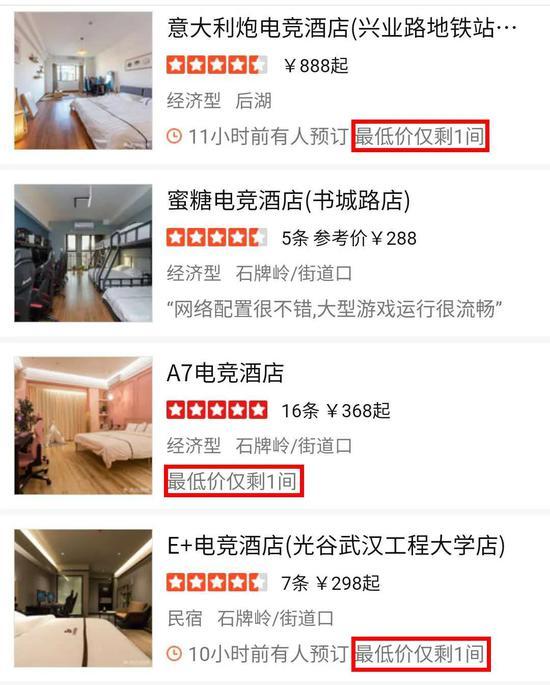 在武汉,电竞酒店一房难求