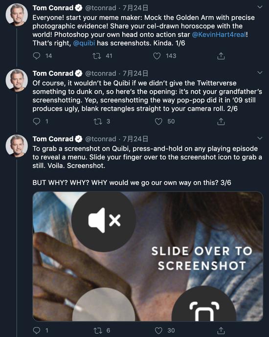 Quibi首席产品官在个人Twitter宣布截图功能上线