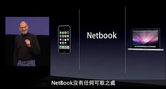 ↑iPad发布会上乔布斯谈NetBook
