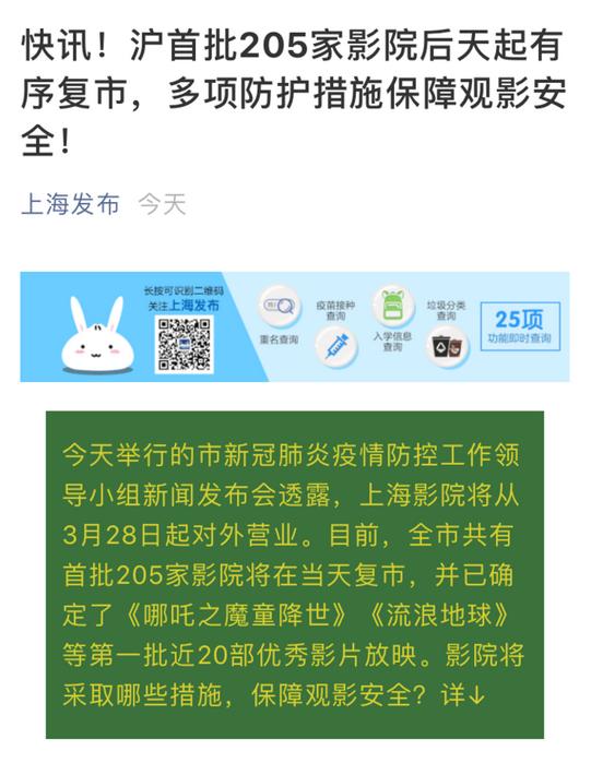 上海影院原计划将于3月28日起依次复工