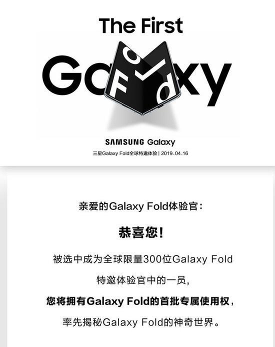 三星折叠屏手机Galaxy Fold 中国试用邀请函已陆续发放