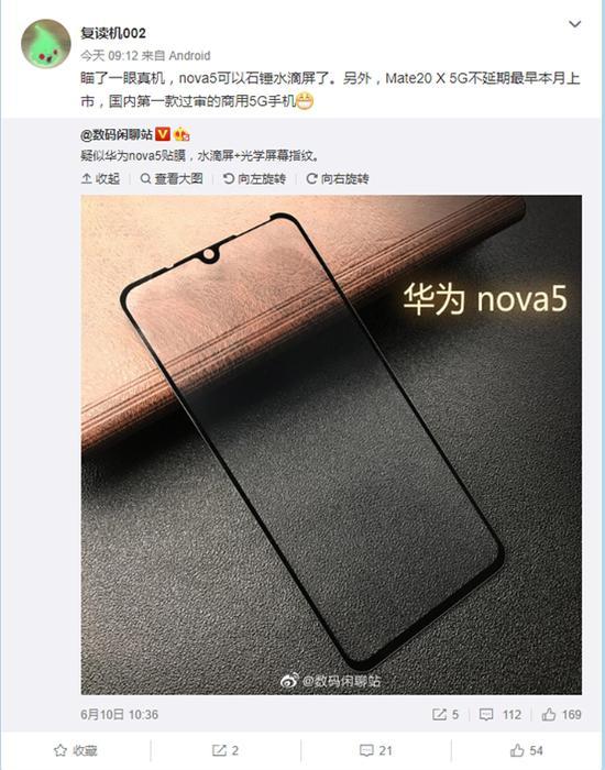华为nova 5贴膜曝光 业内首商用Mali-G76 GPU支持40W快充