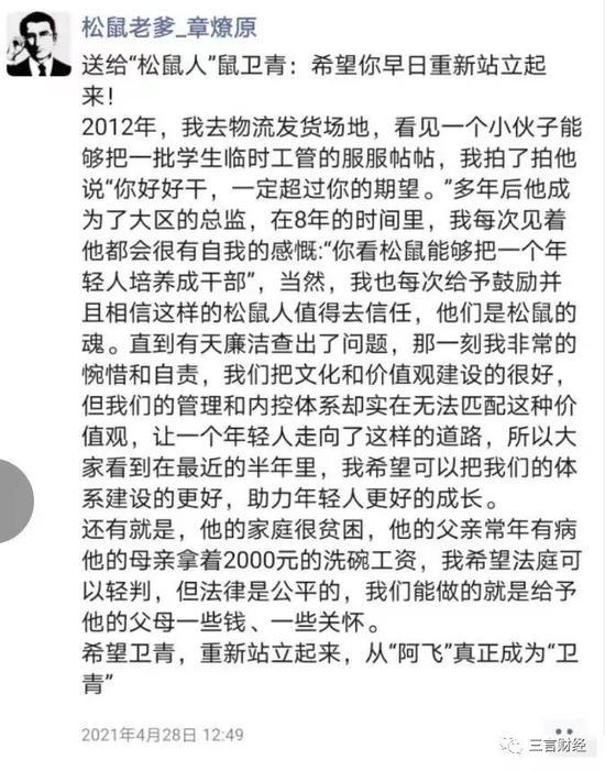 """三言财经注:蒋某在公司花名为""""鼠卫青"""""""