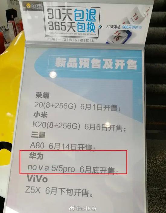 华为nova 5预售信息(图源@it科技站)