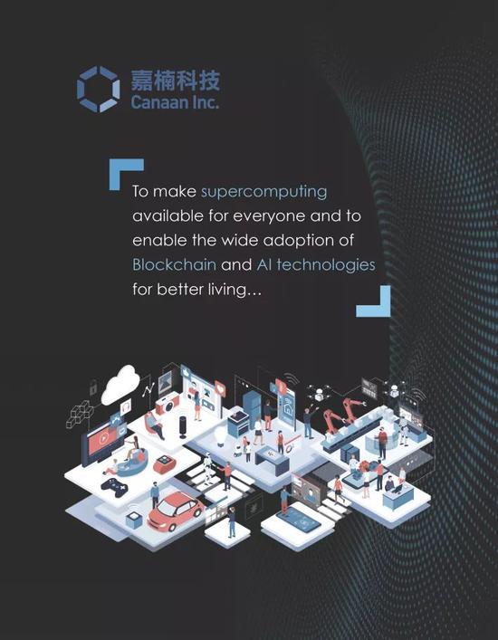 嘉楠耘智即将登陆纳斯达克 勘智K210 AI芯片已形成销售规模