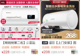 某平台廉价电热水器销量10万台左右