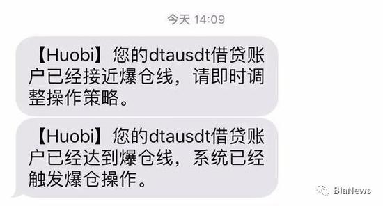 (爆仓当日赵康收到的火币提示短信)