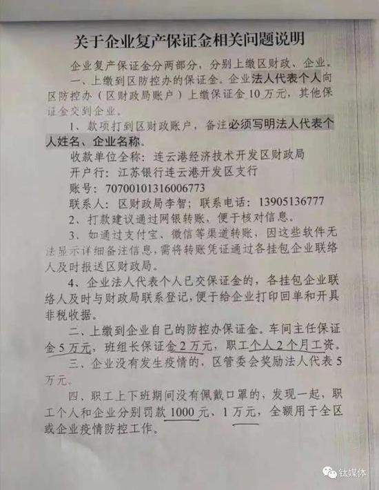 连云港经开区要求企业复工需缴纳10万元保证金,若无疫情发生全额返还
