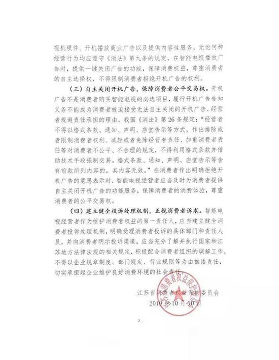 江苏省消保委整改要求 江苏省消保委官方微信公众账号 图