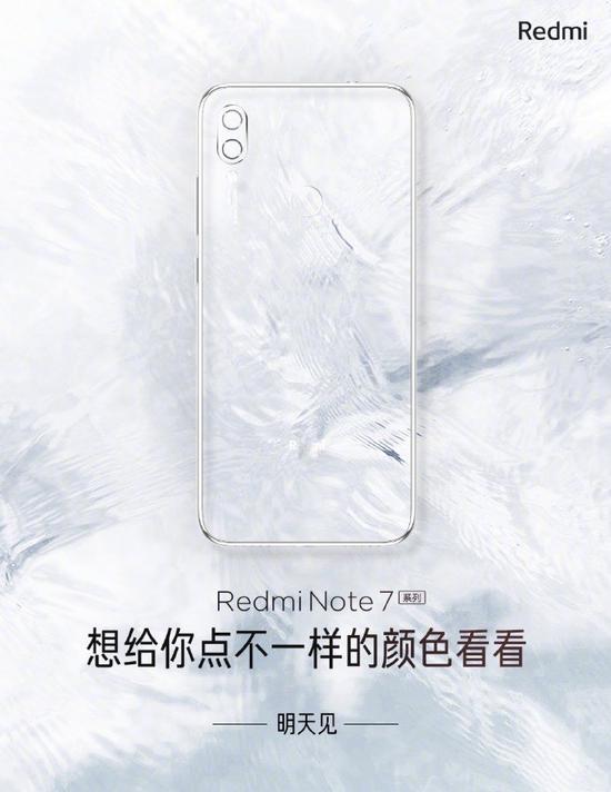 Redmi Note7将推出全新配色 海报以白色为主