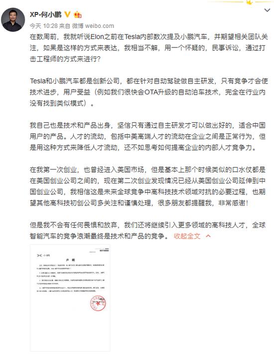 特斯拉发起诉讼,何小鹏微博澄清 微博