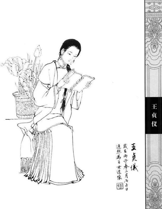王贞仪造像 当代国画家彭连熙先生1996年作品