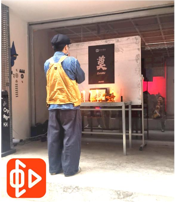 """追悼会当晚的高潮来自于Doshit播放的纪录片,主人公愤怒喊出:""""现在谁听歌还用虾米啊!""""   拍摄/张梓清"""