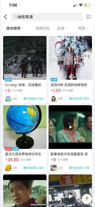 网友举报闲鱼泛滥春节院线电影盗版 国家版权局回应:已屏蔽 还有吗