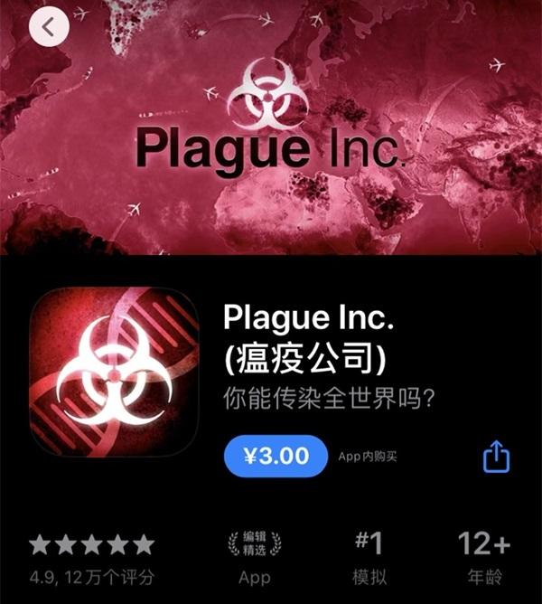 ▲《Plague Inc.(瘟疫公司)》1月23日截图