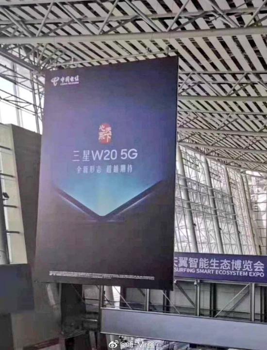 三星W20 5G翻盖机海报疑似曝光 512GB的存储空间预计搭载后置三摄