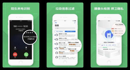 在iPhone上早已没有杀毒的功能,转行去拦截骚扰电话和骚扰短信去了