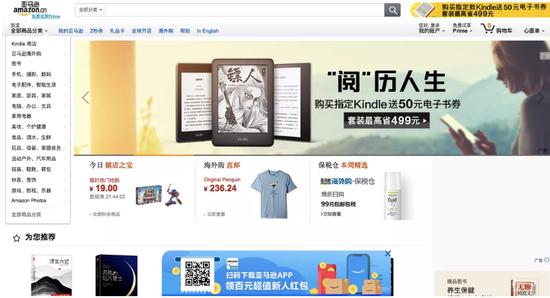 亚马逊电商将撤出中国 外商难以与本地企业竞争