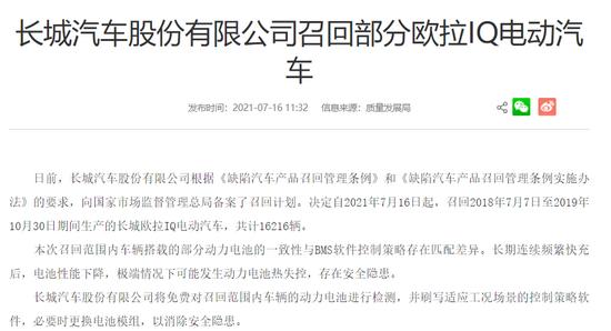 17623辆新能源车被召回!涉长城、奇瑞汽车-汽车频道-温州网