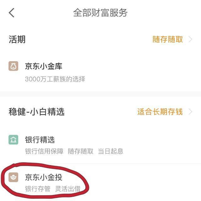 12月26日京东金融APP页面信息