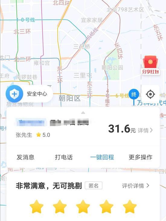 哈啰順風車完成頁面,圖片來源:本文作者