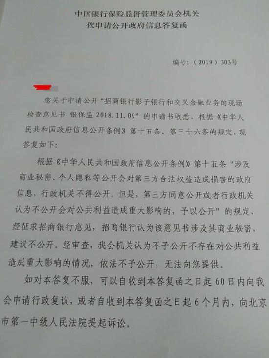银保监会回复投资人,这份《检查意见书》确实存在,但依法不予公开。