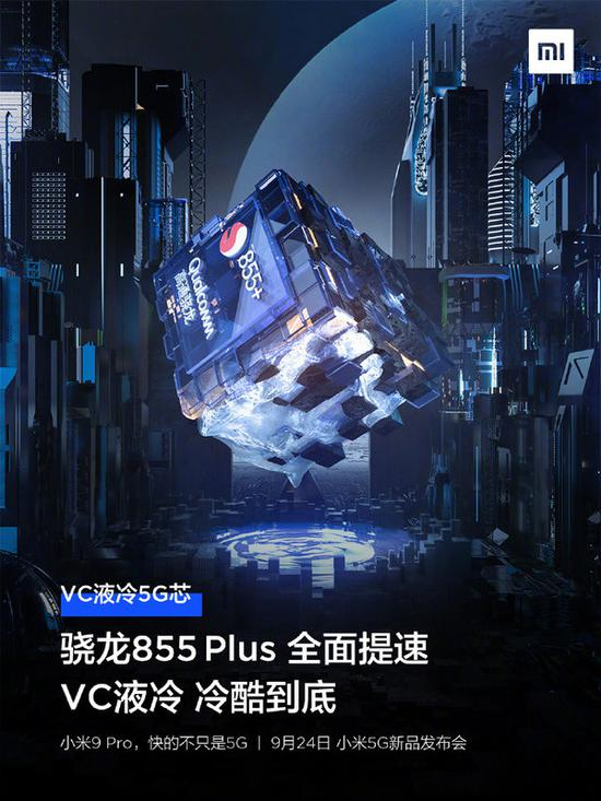 小米9 Pro 5G版搭载骁龙855 Plus移动平台和液冷散热系统