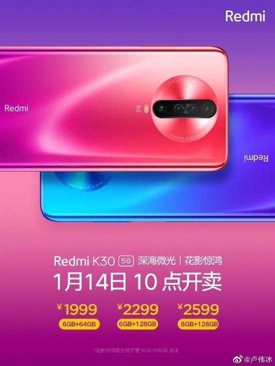 Redmi K30 5G版将于1月14日再次开售 还有1999版本/深海微光6GB版等