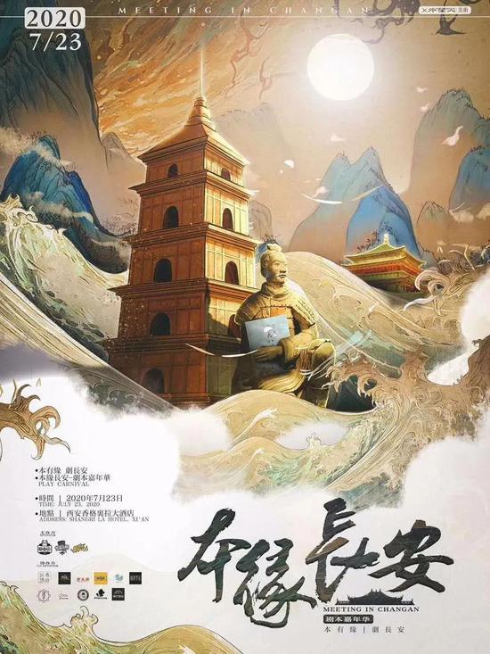 近期举办的本缘长安·西安剧本嘉年华  (图片来源:推理大师Club微信公众号)