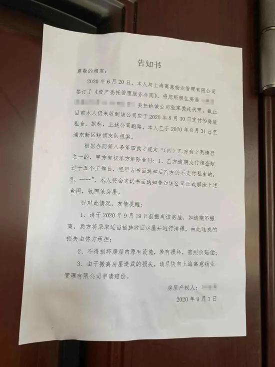 房东强制要求租客搬离 图源/IT时报