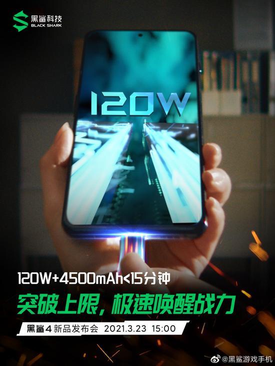黑鲨游戏手机4官宣:120W快充+4500mAh电池