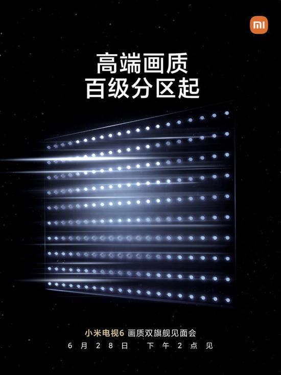 小米电视6至尊版宣称高端LCD画质,全系百级分区起步