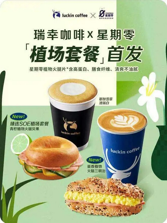 星期零与瑞幸咖啡推出的联名套餐来源/微博