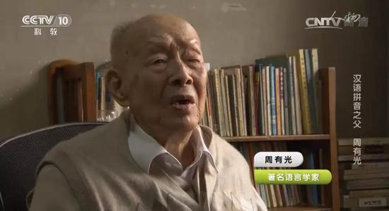 汉语拼音之父:周有光。图片来源:CCTV视频截图