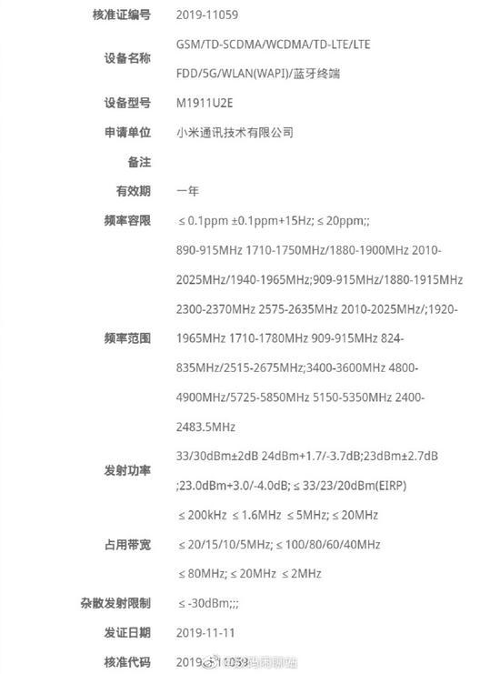 小米5G新机入网,支持SA/NSA双模5G