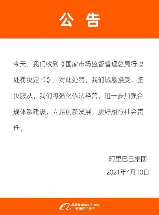 4月10日,阿里巴巴发布公告回应