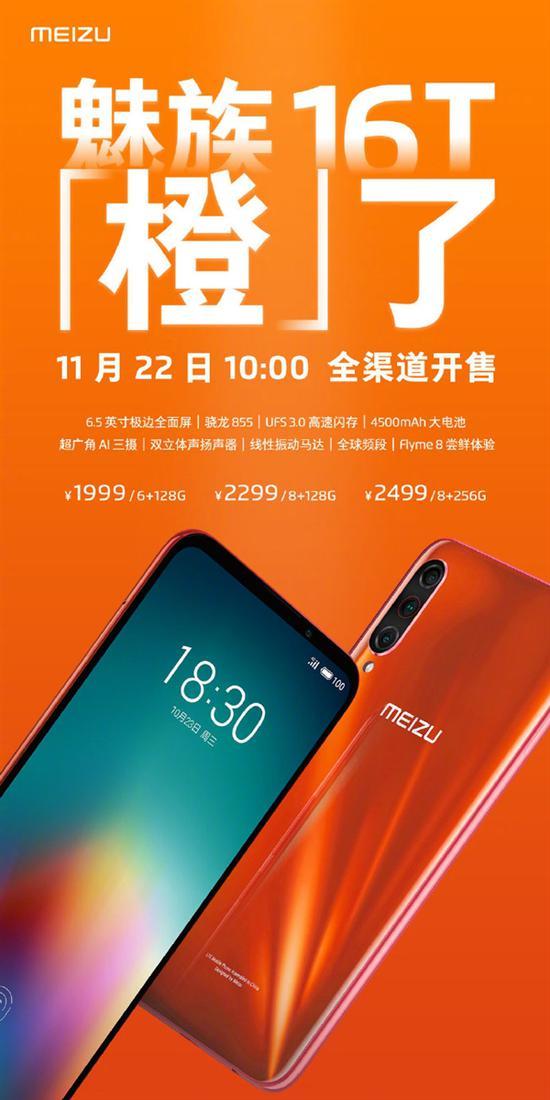 魅族16T日光橙版本明日開售,全面屏使用第三代OLED新材料