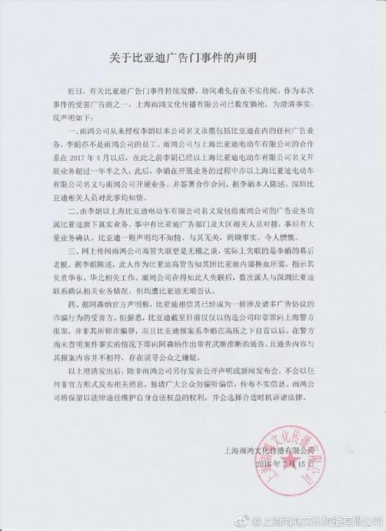 ▲雨鸿文化否认李娟为公司员工