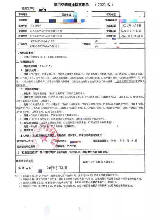 ▲格力当地售后服务点为陈先生开具的退换货鉴定单