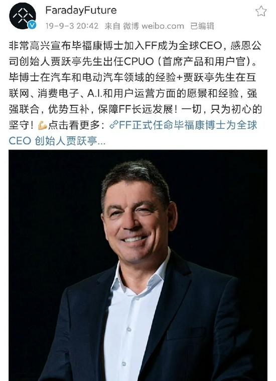 畢富康接任法拉第未來CEO,圖源FaradayFuture官微