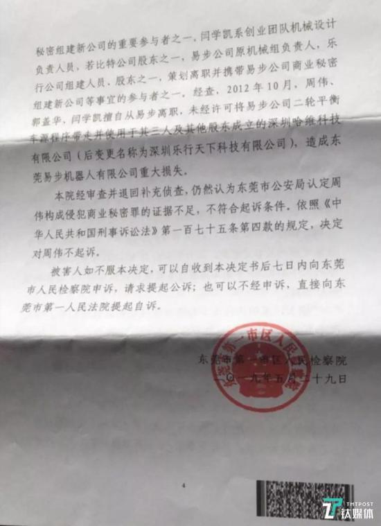 东莞检察院出具的不首诉决定书(由周伟辩护律师徐昕挑供)