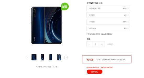 12GB+128GB电光蓝在vivo商城开启预约的iQOO手机,价格3698元