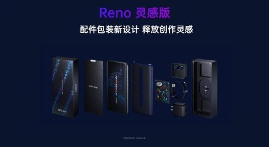 Reno灵感版包装配件拥有全新设计